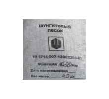 Šungit veľké balenie 40 kg surový drvený 10-20 mm
